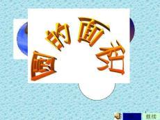 (精選課件)青島版圓的面積教學