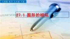 人教部編版九年級數學下冊同步教學PPT課件 27.1 圖形的相似