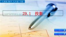 人教部編版九年級數學下冊同步教學PPT課件 29.1 投影