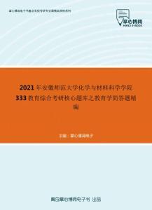 2021年安徽師范大學化學與材料科學學院333教育綜合考研核心題庫之教育學簡答題精編