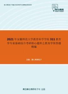 2021年安徽師范大學教育科學學院311教育學專業基礎綜合考研核心題庫之教育學簡答題精編