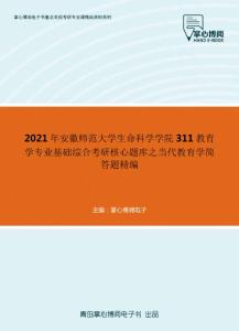 2021年安徽師范大學生命科學學院311教育學專業基礎綜合考研核心題庫之當代教育學簡答題精編