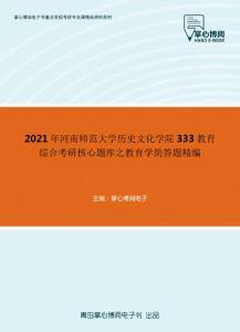 2021年河南师范大学历史文化学院333教育综合考研核心题库之教育学简答题精编