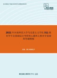 2021年河南师范大学马克思主义学院311教育学专业基础综合考研核心题库之教育学基础简答题精编