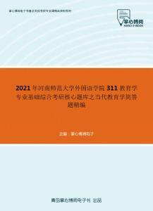 2021年河南师范大学外国语学院311教育学专业基础综合考研核心题库之当代教育学简答题精编