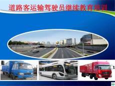 道路客运输驾驶员继续教育培训ppt课件