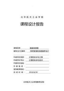 网吧管理系统(数据库)