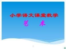 小學語文課堂教學藝術ppt課件