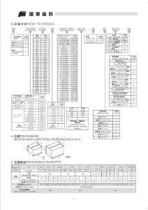 电子元器件规格书汇集