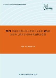 2021年曲阜师范大学马克思主义学院333教育综合之教育学考研仿真模拟五套题