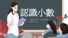 人教版三年级数学《认识小数》PPT课件 (2)