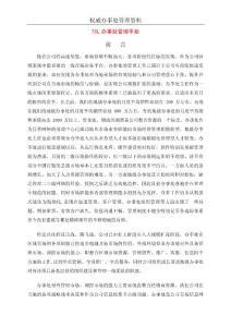办事处管理文档合集(含分公司管理)