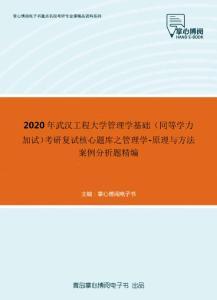 2020年武汉工程大学管理学基础(同等学力加试)考研复试核心题库之管理学-原理与方法案例分析题精编