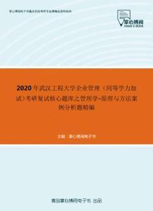 2020年武汉工程大学企业管理(同等学力加试)考研复试核心题库之管理学-原理与方法案例分析题精编