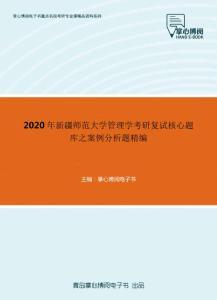 2020年新疆师范大学管理学考研复试核心题库之案例分析题精编