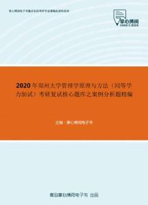 2020年郑州大学管理学原理与方法(同等学力加试)考研复试核心题库之案例分析题精编