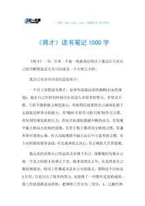《将才》读书笔记1000字.doc