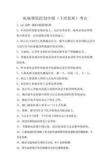 疾病預防控制中級(主治醫..