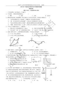 2019年广东省中考物理模拟..