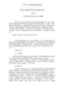 中医治疗41例妇科炎症患者..