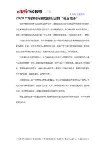 """2020广东教师招聘成败归因的""""幕后黑手"""""""