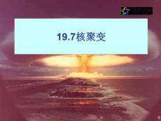 197核聚变教学讲义