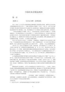 中國市場營銷經典案例整理