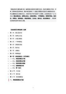09最全因式分解宝典:待定..