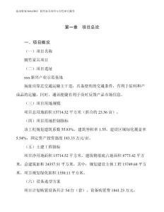圓竹家具項目可行性研究報告(立項及備案申請)