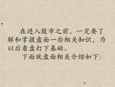 股票盘面常识大全图文ppt幻灯片课件