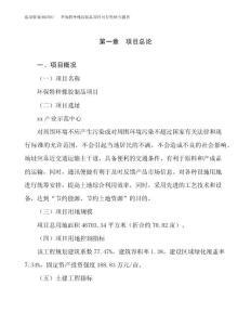环保特种橡胶制品项目可行性研究报告(立项及备案申请)