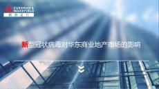 新型冠状病毒对华东商业地产市场的影响-戴德梁行-202002