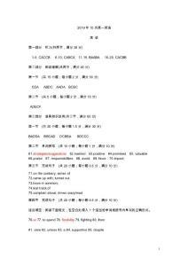 山东省济南外国语学校2019..