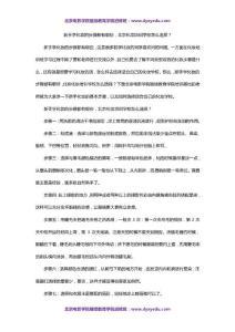 新手学化妆的步骤都有哪些,北京化妆培训学校怎么选择?