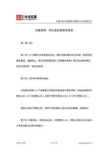 古建家园:湖北省宗教事务条例