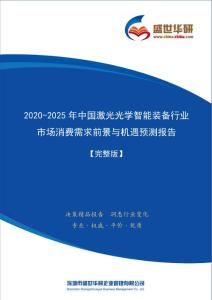 【完整版】2020-2025年中国激光光学智能装备行业市场消费需求前景与机遇预测报告