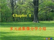 多元函数微分学小结ppt演示课件