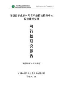 中撰-湘阴县农业农村局农产品检验检测中心可行性研究报告