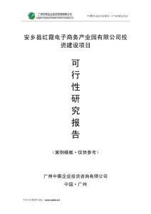 中撰安乡县红霞电子商务产业园有限公司项目可行性报告可研