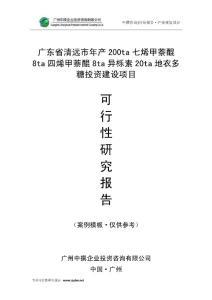 中撰广东省清远市年产200ta七烯甲萘醌8ta四烯甲萘醌8ta异栎素20ta地衣多糖项目可行性报告