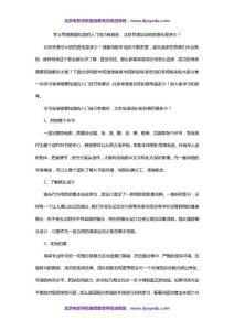 学习导演需要知道的入门技巧有哪些,北京导演培训班的费用是多少?