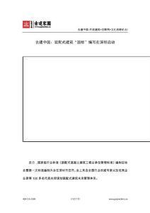 """古建中国:装配式建筑""""国标""""编写在深圳启动"""