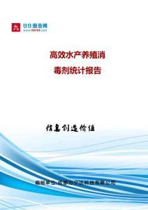 高效水产养殖消毒剂统计报告