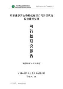石家庄伊清生物科技有限公司升级改造可研报告
