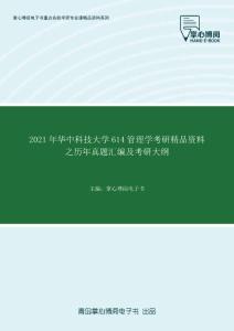 华中科技大学614管理学考研精品资料