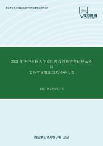 华中科技大学634教育管理学考研精品资料