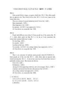 全国出国培训备选人员外语考试(bft)经典作文(熟背一定过)