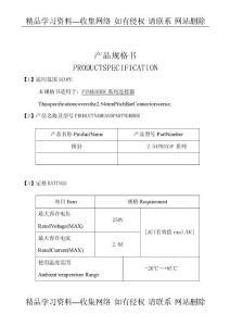 連接器產品規格書(1)