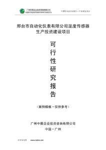 邢台市自动化仪表有限公司温度传感器生产可研报告