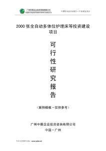 中撰-2000张全自动多体位护理床等可研报告